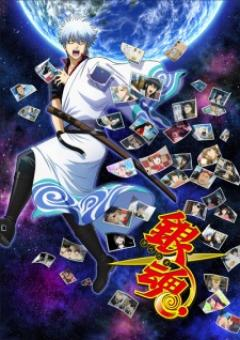 Gintama.: Slip Arc