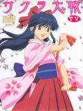 Sakura háborúja