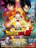 Dragon Ball Z Movie 15: Resurrection 'F'-megtekintése-feliratosan