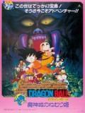Dragon Ball Movie 2: Sleeping Princess in Devil's Castle-megtekintése-feliratosan
