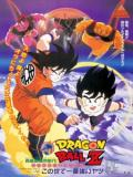 Dragon Ball Z Movie 2: The World's Strongest-megtekintése-feliratosan