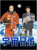 Space Brothers-megtekintése-feliratosan