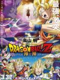 Dragon Ball Z Movie 14: Battle of Gods-megtekintése-feliratosan
