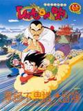 Dragon Ball Movie 3: Mystical Adventure-megtekintése-feliratosan