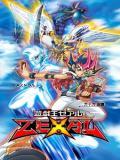 Yu-Gi-Oh! Zexal-megtekintése-szinkronosan