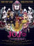 JoJo's Bizarre Adventure: Golden Wind (5. évad)-megtekintése-feliratosan